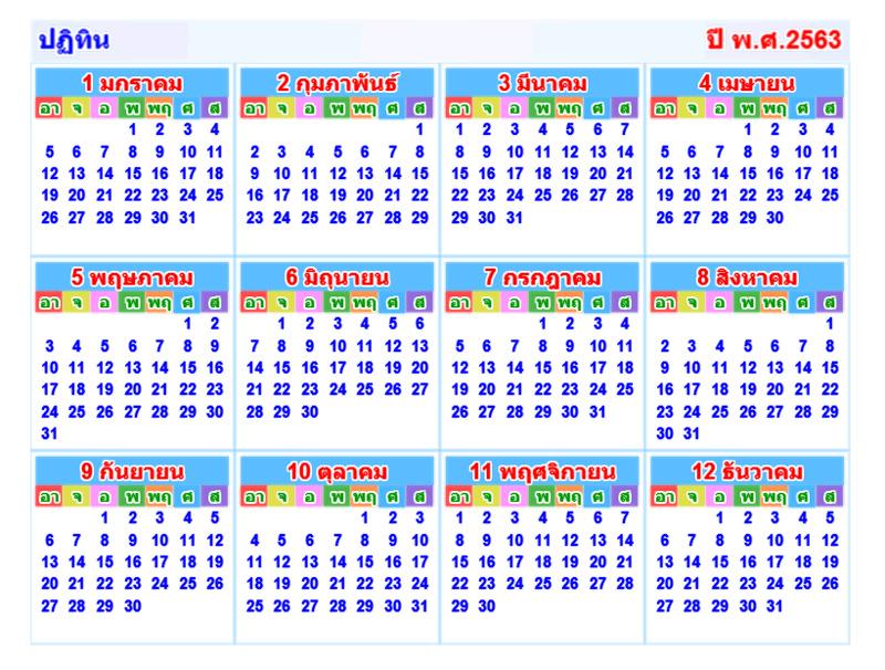 Тайский календарь 2026