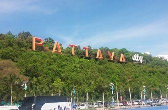 Таиланд Паттайя - достопримечательности, развлечения, пляжный отдых, экскурсии