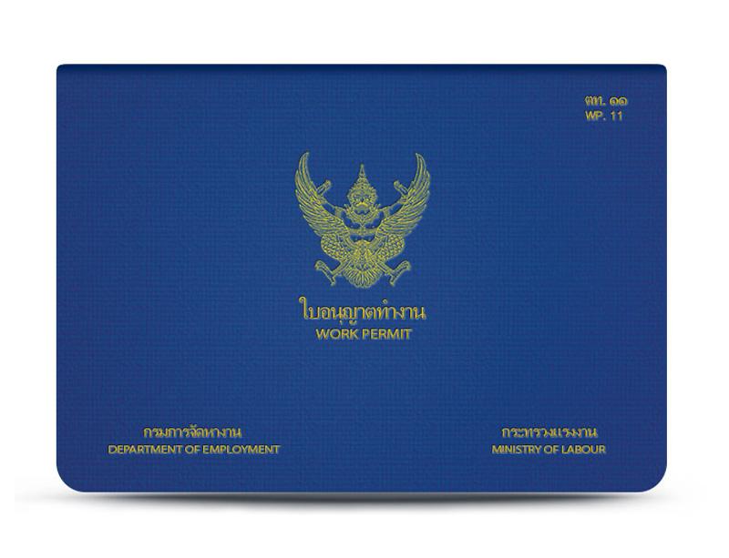Бизнес виза или ворк пермит Таиланд