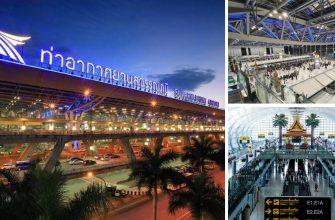 Аэропорт Бангкок Suvarnabhumi (Суварнабхуми)