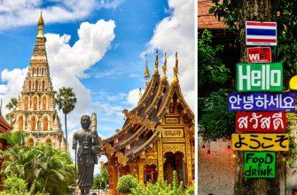 Разница во времени Москва Тайланд